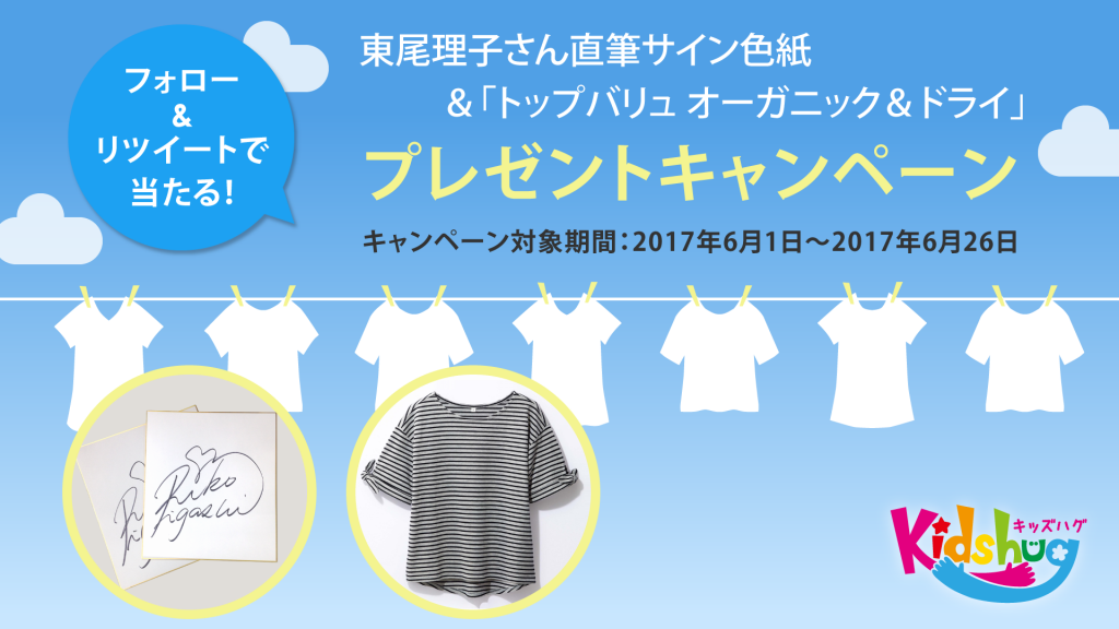 KH_campaign201706