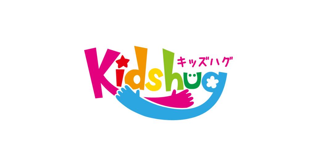 ADHD、アスペルガー、発達障害 子育てに悩む人のための子育て支援サイトKidhug【キッズハグ】